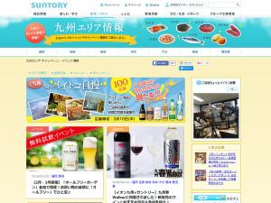 九州エリアキャンペーン・イベント情報|サントリー